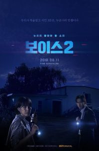 Voice 2 cast: Lee Ha Na, Lee Jin Wook, Kwon Yool. Voice 2 Release Date: 11 August 2018. Voice 2 episodes: 12.