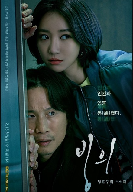 Possessed cast: Song Sae-Byeok, Koh Joon-Hee, Yeon Jeong-Hun. Possessed Release Date: 6 March (2019). Possessed Episodes: 16.