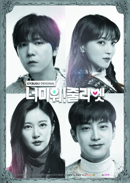 I Hate You Juliet cast: Lee Hong Ki, Jung Hye Sung, Choi Woong. I Hate You Juliet Release Date: 14 February (2019). I Hate You Juliet episodes: 18.