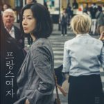 A French Woman cast: Kim Ho Jung, Abel Ryu, Kim Young Min. A French Woman Release Date: 4 June 2020. A French Woman.