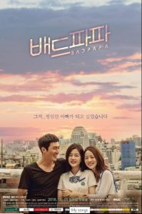 Bad Papa cast: Jang Hyuk, Son Yeo-Eun, Shin Eun-Soo. Bad Papa Release Date: 1 October 2018. Bad Papa episodes: 32.