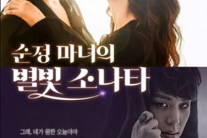 Romantic Witch's Starlight Sonata cast: Cha Yoo Jin, Jo Yoon Joo, Lee Eung Min. Romantic Witch's Starlight Sonata Release Date: 9 March (2019). Romantic Witch's Starlight Sonata Episodes: 2.