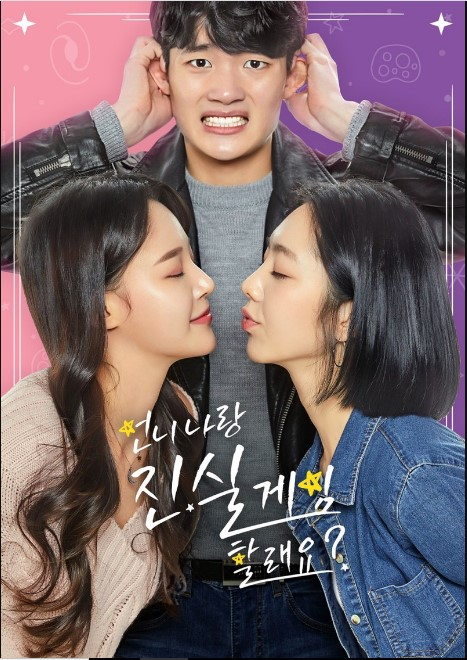"""Do you """"Truth or Dare"""" with me? cast: Lee Il Hyun, Jung Seon Hee, Lee Myung Joon. Do You """"Truth or Dare"""" with me? Release Date: 22 February (2019). Do You """"Truth or Dare"""" with me? episodes: 1."""