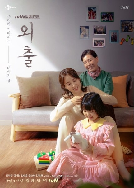 Mothers cast: Han Hye Jin, Kim Mi Kyung, Kim Tae Hoon. Mothers Release Date: 4 May (2020). Mother's episodes: 2.