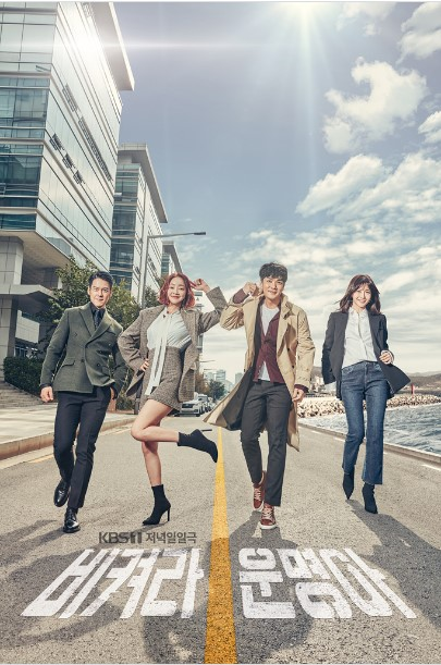 It's My Life cast: Park Yoon-Jae, Seo Hyo-Rim, Kang Sung-Min. It's My Life Release Date: 5 November 2018. It's My Life episodes: 124.