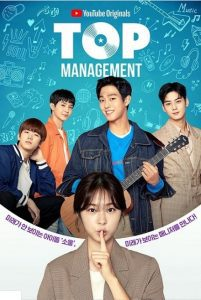 Top Management cast: Seo Eun Soo, Ahn Hyo Seop, Cha Eun Woo. Top Management Release Date: 31 October 2018. Top Management episodes: 16.