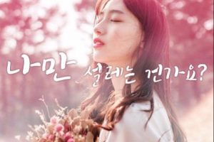 Am I The Only One With Butterflies? cast: Kim Jung Ah, Lee Yoo Ha, Hyun Ji Soo. Am I The Only One With Butterflies? Release Date: 30 August 2018. Am I The Only One With Butterflies? episodes: 3.