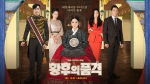 The Last Empress cast: Jang Na-Ra, Choi Jin-Hyuk, Shin Sung-Rok. The Last Empress Release Date: 21 November 2018. Children of Nobody episodes: 52.