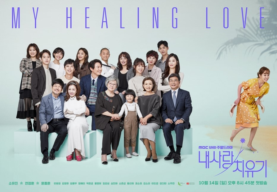 My Healing Love cast: So Yu-Jin, Yeon Jeong-Hun, Yoon Jong-Hoon. My Healing Love Release Date: 14 October 2018. My Healing Love episodes: 80.