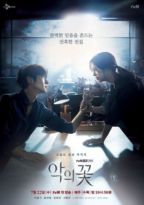 Flower of Evil is a Korean Comedy, Romance, Drama (2020). Flower of Evil cast: Lee Joon Gi, Moon Chae Won, Jang Hee-Jin. Flower of Evil Release Date: 29 July 2020. Flower of Evil episodes: 16.