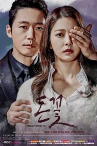 Money Flower cast: Jang Hyuk, Park Se Young, Jang Seung Jo. Money Flower  Date: 11 November 2017. Money Flower episodes: 24.