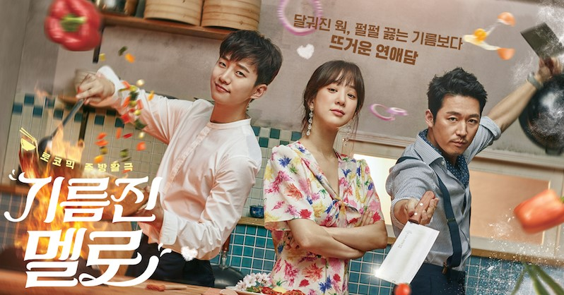 Wok of Love cast: Lee Joon-Ho, Jang Hyuk, Jung Ryeo-Won. Wok of Love Release Date: 7 May 2018. Wok of Love episodes: 38.