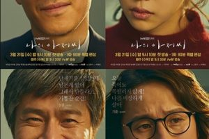 My Mister cast: Park Dong-Hun, Lee Ji-An, Ko Du-Shim. My Mister Date: 21 March 2018. My Mister episodes: 16.