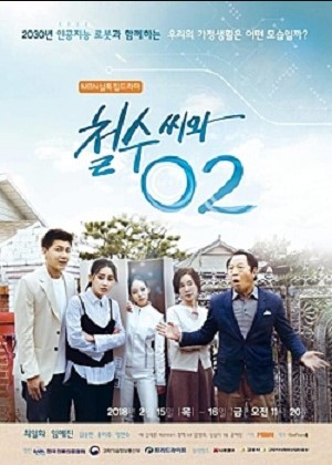 Cheol Soo And O2 cast: Choi Il Hwa, I'm Ye Jin, Kim Seung Hyun. Cheol Soo And O2 Date: 15 February 2018. Cheol Soo And O2 episodes: 2.