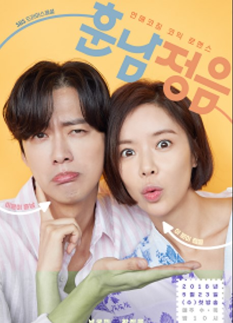 The Undateables cast: Namgung Min, Hwang Jung-Eum, Choi Tae-Joon. The Undateables Release Date: 23 May 2018. The Undateables episodes: 32.