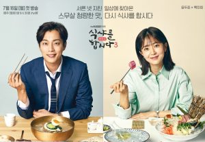 Let's Eat 3 cast: Yoon Doo-Joon, Baek Jin-Hee, Lee Joo-Woo. Let's Eat 3 Release Date: 16 July 2018. Let's Eat 3 episodes: 14.
