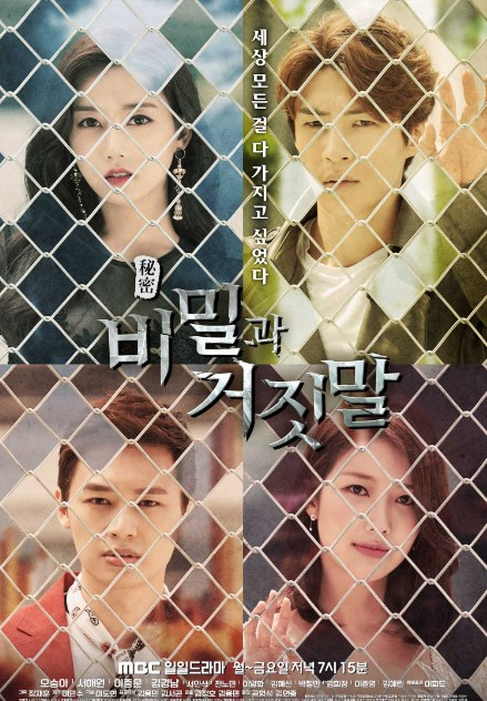 Secrets and Lies cast: Oh Seung-A, Seo Hae-Won, Kim Kyung-Nam. Secrets and Lies Release Date: 25 June 2018. Secrets and Lies episodes: 122.