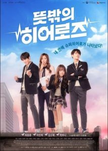 Unexpected Heroes cast: Choi Jong Hoon, Lee Min Hyuk, Kim So Hye. Unexpected Heroes Date: 18 December 2017. Unexpected Heroes episodes: 10.