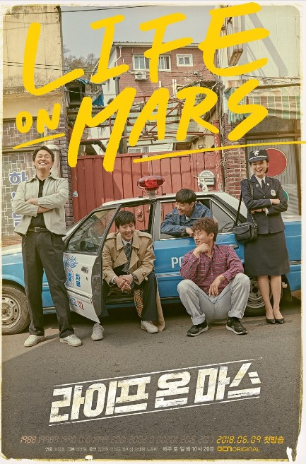 Life on Mars cast: Jung Kyoung-Ho, Park Sung-Woong, Ko Ah-Sung. Life on Mars Release Date: 9 June 2018. Life on Mars episodes: 16.