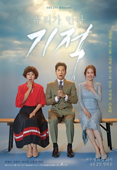 Miracle That We Met cast: Kim Myung-Min, Kim Hyun-Joo, Ra Mi-Ran. Miracle That We Met Date: 2 April 2018. Miracle That We Met episodes: 18.