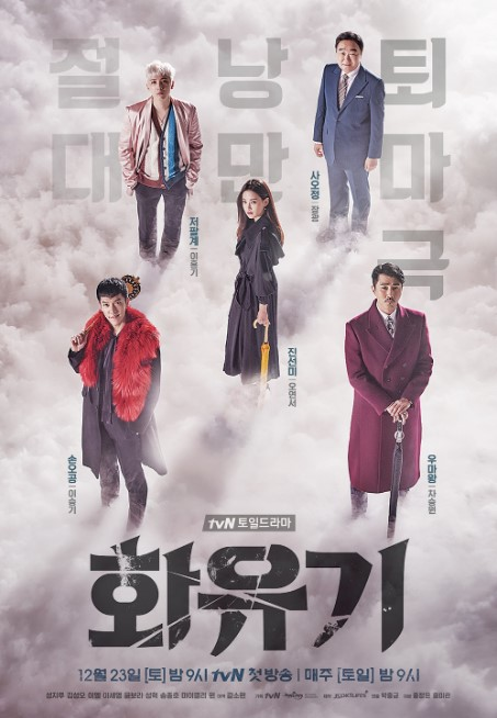 A Korean Odyssey cast: Lee Seung-Gi, Cha Seung-Won, Oh Yeon-Seo. A Korean Odyssey Date: 23 December 2017. Korean Odyssey eA Korean Odyssey cast: Lee Seung-Gi, Cha Seung-Won, Oh Yeon-Seo. A Korean Odyssey Date: 23 December 2017. Korean Odyssey episodes: 20.pisodes: 20.