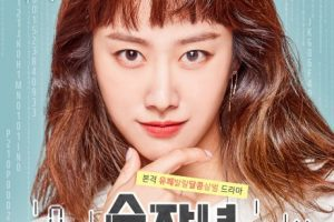 Number Woman Gye Sook Ja cast: Jeon Hye Bin, Ahn Woo Yeon, Song Yoo Hyun. Number Woman Gye Sook Ja Date: 15 March 2018. Number Woman Gye Sook Ja episodes: 10.