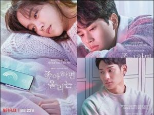 Love Alarm 2  cast: Kim So Hyun, Jung Ga Ram, Song Kang. Love Alarm 2 Date: 2021. Love Alarm 2   episodes: 8.