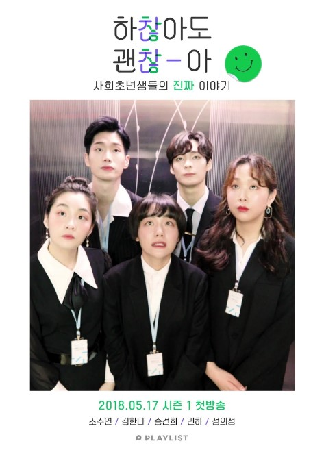Not Alright, But It's Alright cast: So Joo Yeon, Kim Min Ha, Song Geon Hee. Not Alright, But It's Alright Release Date: 17 May 2018. Not Alright, But It's Alright episodes: 10.