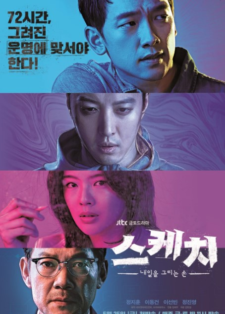 Sketch cast: Lee Dong-Gun, Lee Sun-Bin. Sketch Release Date: 25 May 2018. Sketch episodes: 16.