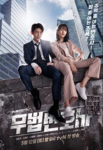 Lawless Attorney cast: Lee Joon-Gi, Seo Ye-Ji, Lee Hye-Young. Lawless Attorney Release Date: 12 May 2018. Lawless Attorney episodes: 16.