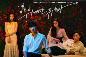 The Great Seducer cast: Woo Do-Hwan, Joy, Mun Ka-Young. The Great Seducer Date: 12 March 2018. The Great Seducer episodes: 32.