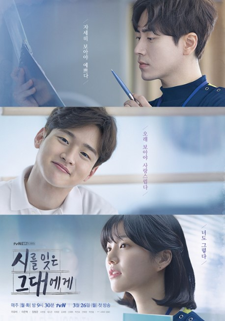 A Poem a Day cast:Lee Yoo-Bi, Lee Joon-Hyuk, Jang Dong-Yoon. A Poem a Day Date: 26 March 2018. A Poem a Day episodes: 16.