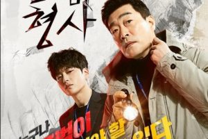 The Good Detective cast: Son Hyun Joo, Jang Seung Jo, Lee Elijah. The Good Detective Release Date: 6 July 2020. The Good Detective episodes: 16.