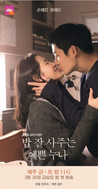 Something in the Rain cast: Son Ye-Jin, Jung Hae-In, Jang So-Yeon. Something in the Rain Date: 30 March 2018. Something in the Rain episodes: 16.