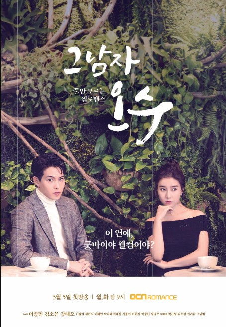 That Man Oh Soo cast: Lee Jong-Hyun, Kim So-Eun, Kang Tae-Oh. That Man Oh Soo Date: 5 March 2018. That Man Oh Soo episodes: 16.