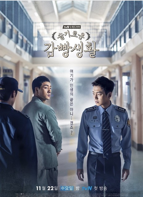 Prison Playbook cast: Park Hae Soo, Jung Kyung Ho, Choi Moo Sung. Prison Playbook Date: 22 November 2017. Prison Playbook episodes: 16.