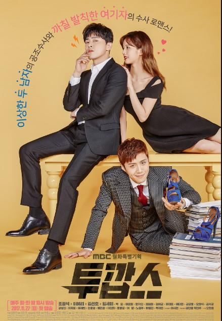 Two Cops cast: Cho Jung-Seok, Hyeri, Kim Sun-Ho. Two Cops Date: 27 November 2017. Two Cops episodes: 32.
