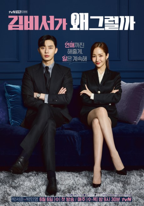What's Wrong with Secretary Kim cast: Park Seo-Joon, Park Min-Young, Lee Tae-Hwan. What's Wrong with Secretary Kim Release Date: 6 June 2018. What's Wrong with Secretary Kim episodes: 16.
