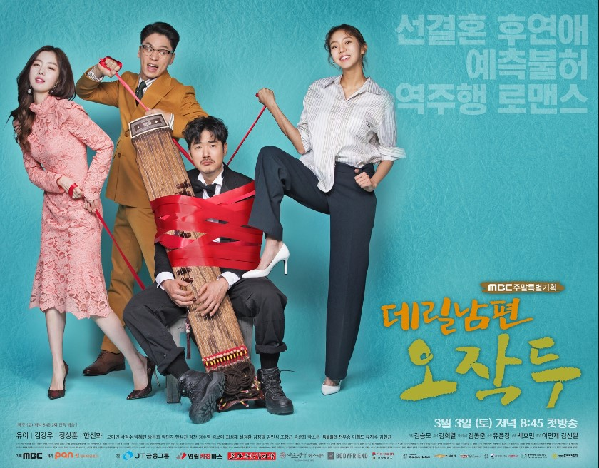 My Husband Oh Jak Doo cast: Kim Kang Woo, Uee, Jung Sang-Hoon. My Husband Oh Jak Doo Date: 3 March 2018. My Husband Oh Jak Doo episodes: 24.