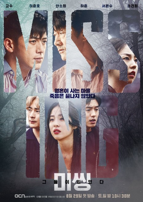 Missing: The Other Side cast: Go Soo, Heo Joon Ho, Ahn So Hee. Missing: The Other Side Date: 29 August 2020. Missing: The Other Side episodes: 12.