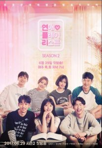 Love Playlist: Season 2 cast: Kim Hyung Suk, Lee Yoo Jin, Choi Hee Seung. Love Playlist: Season 2 Date: 29 June 2017. Love Playlist: Season 2 episodes: 12.