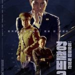 Steel Rain 2: Summit cast: Jung Woo-Sung, Kwak Do Won, Yoo Yeon Seok. Steel Rain 2: Summit Date: 29 July 2020. Steel Rain 2: Summit.