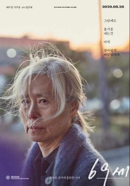 An Old Lady cast: Ye Soo Jung, Ki Joo Bong, Kim Joon Kyung. An Old Lady Date: 20 August 2020. An Old Lady.