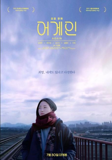 Again cast: Kim Ye Eun, Ye Soo Jung, Kim Hong Pyo. Again Date: 30 July 2020. Again.