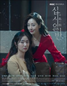 Chip In cast: Oh Na Ra, Kim Hye Joon, Han Soo Hyun. Chip In Date: 22 July 2020. Chip In episodes: 16.