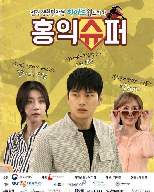 Hong Ik Super cast: Park So Jin, Lee Yi Kyung, Park Hae Mi. Hong Ik Super Date: 18 July 2017. Hong Ik Super episodes: 16.