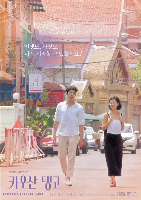 On the Road, Khaosan Tango cast: Hong Wan Pyo, Lee Hyun Ri, Oh Chang Kyung. On the Road, Khaosan Tango Date: 30 July 2020. On the Road, Khaosan Tango.