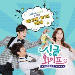 Single Wife cast: Kwak Hee Sung, Uhm Hyun Kyung, Sung Hyuk. Single Wife Date: 23 August 2017. Single Wife episodes: 12.