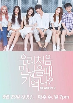 First Love Story Season 2 cast: Jo Ha Seul, Jeon Hee Jin, Kim Hyun Jin. First Love Story Season 2 Date: 23 August 2017. First Love Story Season 2 episodes: 6.