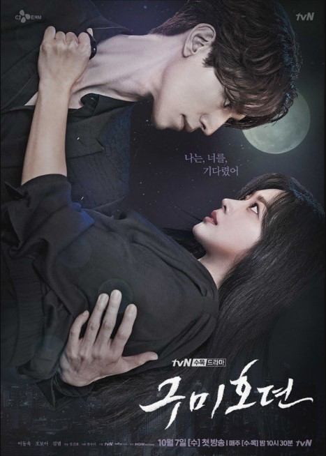 Tale of the Nine Tailed cast: Lee Dong Wook, Jo Bo Ah, Kim Bum. Tale of the Nine Tailed Date: 7 October 2020. Tale of the Nine Tailed episodes: 16.